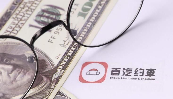 首汽约车CEO魏东:公司订单已恢复至疫情之前的70%_O2O_电商之家