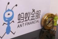 蚂蚁集团正接受中金和中信建投的上市辅导