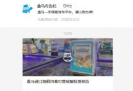 盒马:全国1300多种进口海鲜肉禽均可查询核酸检测报告