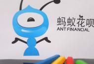 证监会接收蚂蚁集团申请境外首次公开发行股份材料