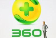 """360与建信金融科技达成合作 将共建""""金融安全联合创新实验室"""""""