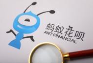 蚂蚁集团拟出资40亿元在重庆设立消费金融公司