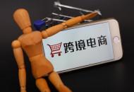 湛江市跨境电商综试区9610出口首票货物完成通关