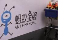 """蚂蚁集团科创板IPO审核状态变更为""""已问询"""""""