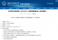 支付宝平台系统采购(XDH20107)快速采购延期公告(电子招投标)
