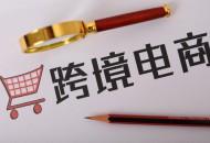 北京跨境电商综试区服务平台正式上线运行