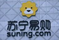 苏宁易购在厦门成立电商公司 注册资本500万元