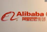 阿里巴巴今年首场钉峰会在四川省内江市召开