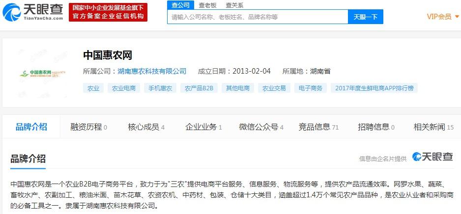 """惠农网""""千万补贴庆丰收""""活动交易额环比增长392%_B2B_电商之家"""