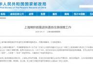 上海市推进快递员住房保障工作