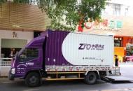 中通快运与桐庐县人民政府签订近10亿元全球总部项目