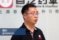 首汽约车魏东:去年首汽约车已实现了盈利