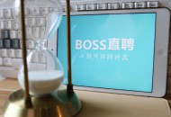BOSS直聘全面开启秋招系列直播活动