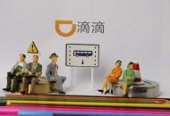 滴滴将在江苏镇江新区于国庆节前投放1000辆青桔助力车