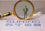 苏宁金融任性贷将启动10亿提额计划