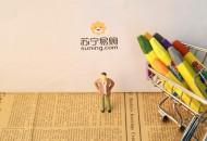 苏宁前三季度业绩预告:预计盈利5.03至7.53亿元