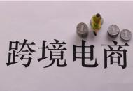 郑州航空港区跨境电商单量突破1亿