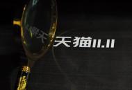 天猫双11预售首日:李佳琦、薇娅带货预付款超10亿元