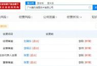 刘强东退出广州腾讯信息技术有限公司经理一职