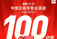 小米双11中国区新零售全渠道总支付金额突破100亿