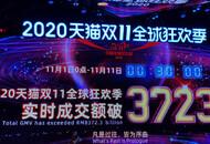 2020年天猫双11最新数据盘点:成交额3723亿,订单峰值58.3万笔/秒