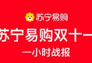 苏宁易购双11一小时战报:线上订单量增长72%