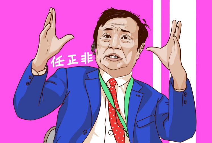 任正非:中国芯片设计世界领先,问题出在制造设备_人物_电商之家