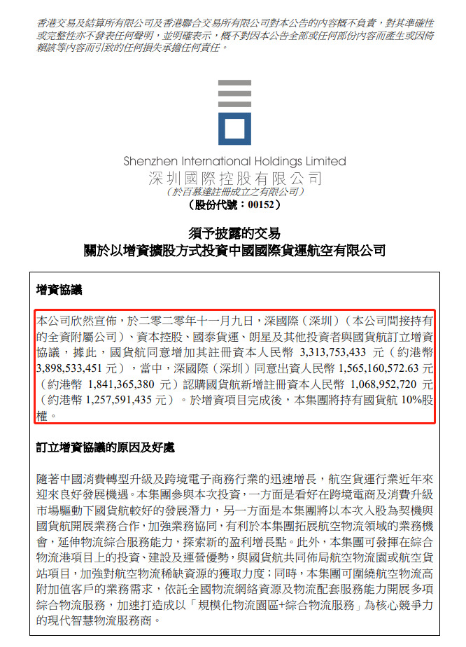 国货航混改:深圳国际、菜鸟网络等出资48.52亿入股_物流_电商之家