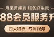 阿里巴巴1688升级会员服务 推出四大特权