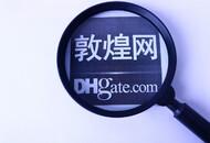 敦煌网:新增OLIVER PEOPLES等品牌知识产权保护