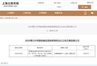 美团65亿元竞得上海杨浦区地块 将建上海总部
