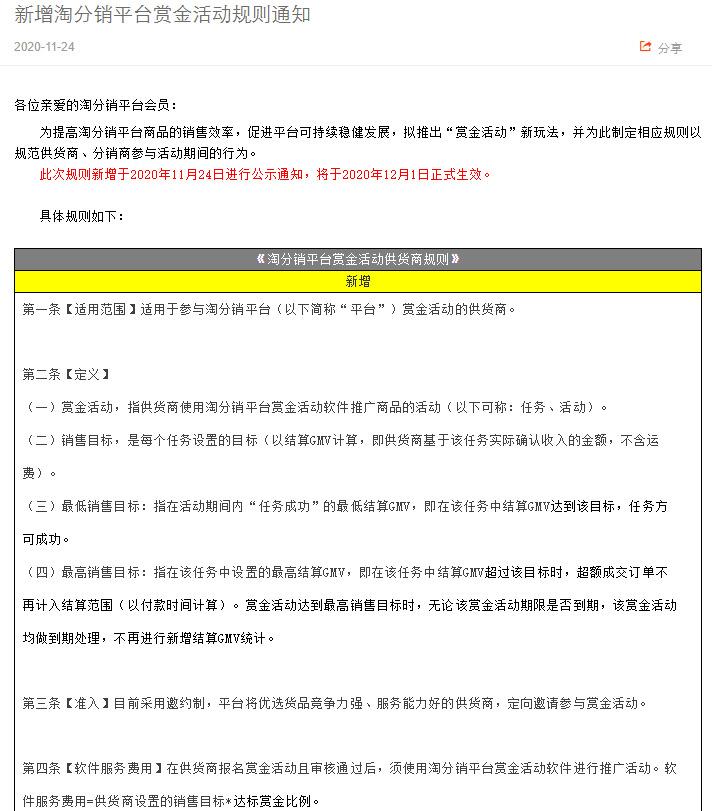 """淘宝淘分销平台推出""""赏金活动""""新玩法及规则_零售_电商之家"""
