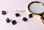 京东物流杨海峰、薛颖分别接任新宁物流董事长、财务总监
