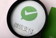 微信支付分已为2.4亿用户节省超2000亿元押金