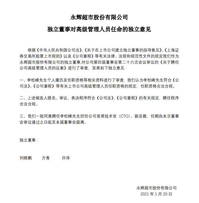 永辉超市:任命李松峰为公司首席技术官、副总裁_人物_电商之家