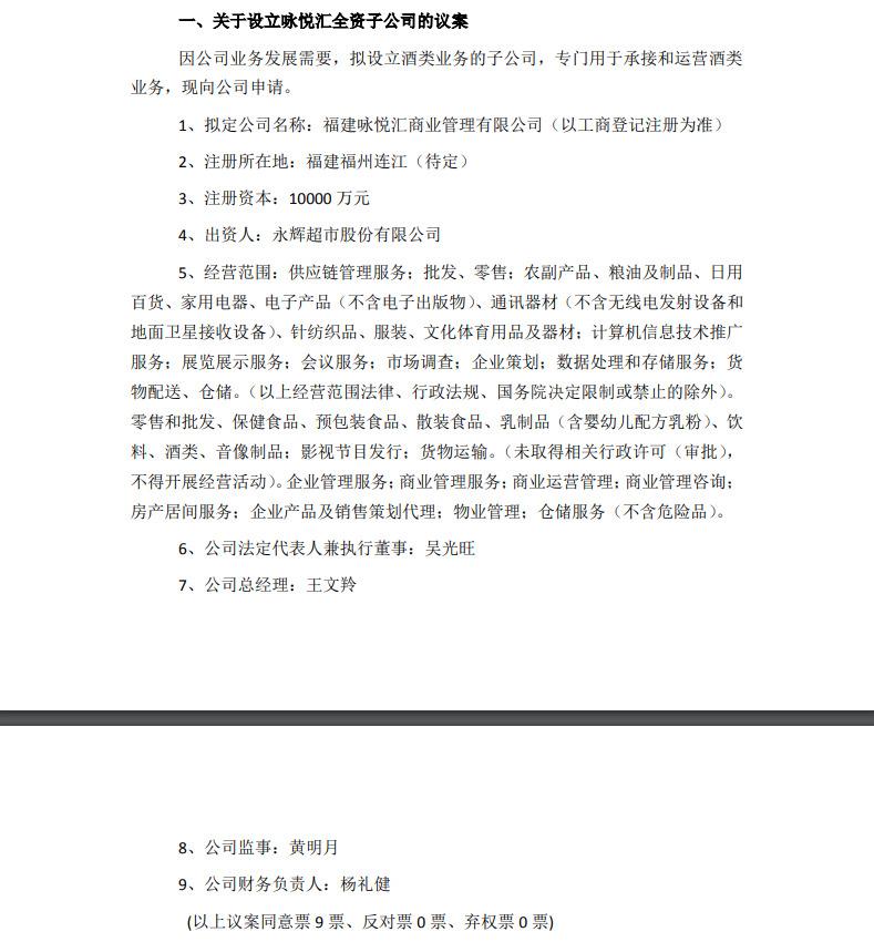"""亿元加码酒业,永辉超市""""酒路""""持续升级_零售_电商之家"""
