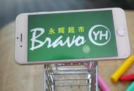 """亿元加码酒业,永辉超市""""酒路""""持续升级"""