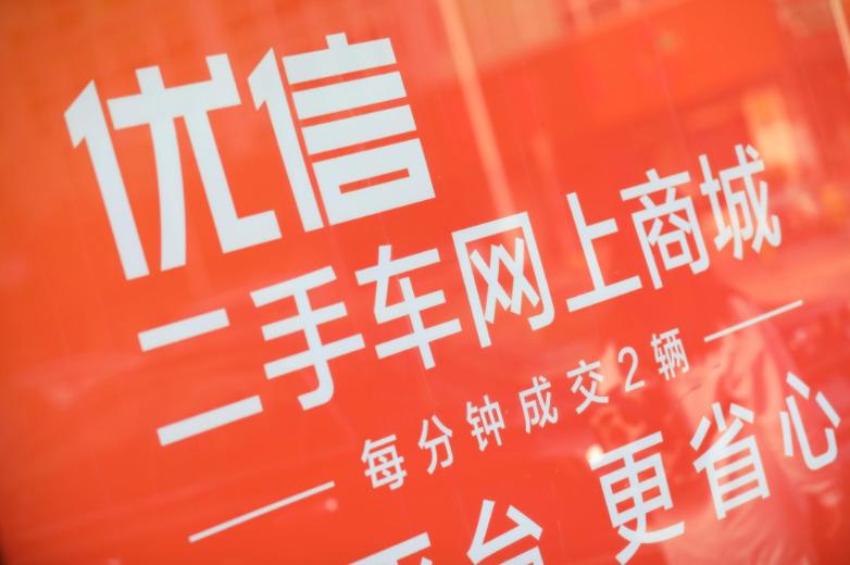 优信集团:任命林峰为首席财务官,1月22日生效_人物_电商之家