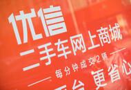 优信集团:任命林峰为首席财务官,1月22日生效