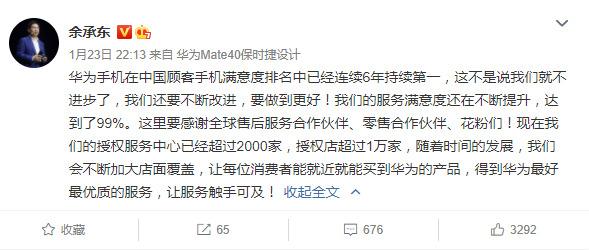 余承东:华为手机在中国顾客手机满意度6年持续第一_人物_电商之家
