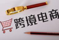 广东首个农产品跨境电商综试区获授牌