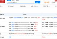天猫关联公司成为杭州优买科技唯一股东 网易退出