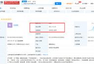 盒马在上海成立农业科技公司 注册资本5000万