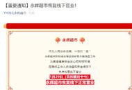 河北永辉超市:今日起恢复线下正常营业